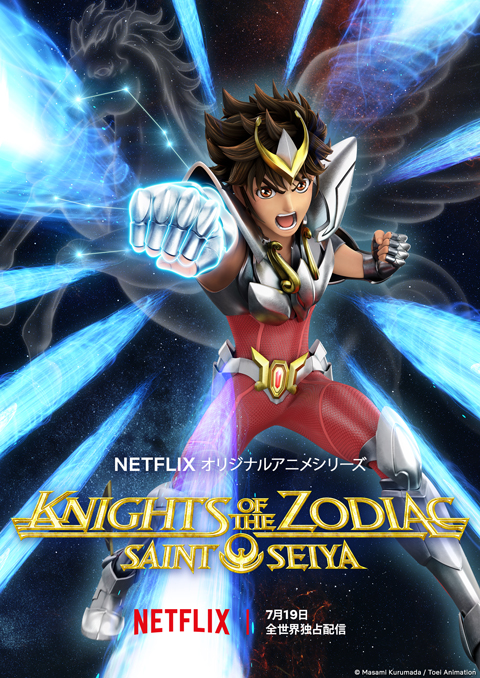 NETFLIXアニメ 聖闘士星矢:-Knights_of_the_Zodiac