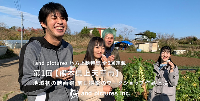 and pictures 地方上映特集