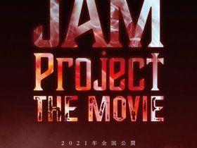 JAM Project THE MOVIE(仮)