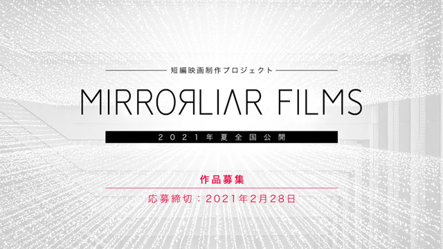 MIRRORLIAR FILMS記者会見