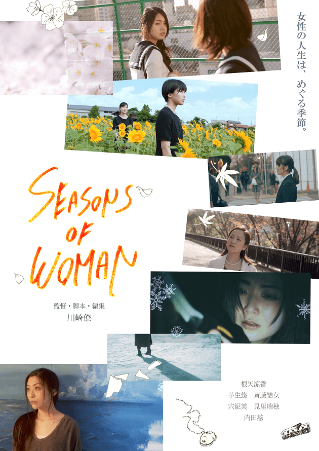 SEASONS OF WOMAN,画像