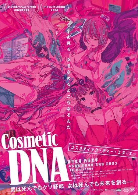 Cosmetic DNA,画像
